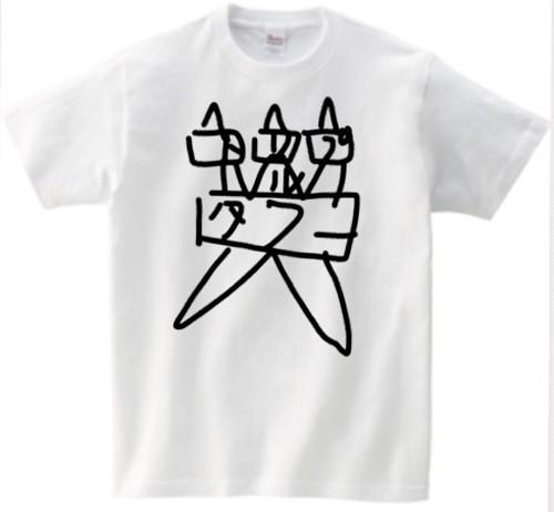 山本尚志「トリプルタワーTシャツ(ホワイト)」