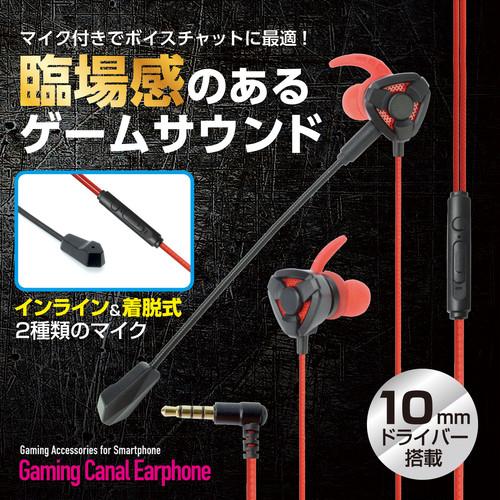 1APP スマートフォン SWITCH PS5 VC ボイスチャット 可動式 マイクアーム マイク付 ヘッドセット カナル式 イヤホン 『ゲーミングカナルイヤホン』レターパックプラス