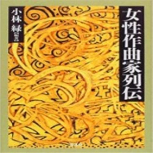 [コース17第4回] 柳兼子 (1892-1984)