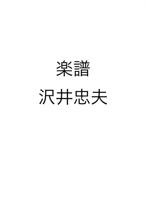 S24i86 Manjusyage(Koto solo/T.SAWAI/Score)