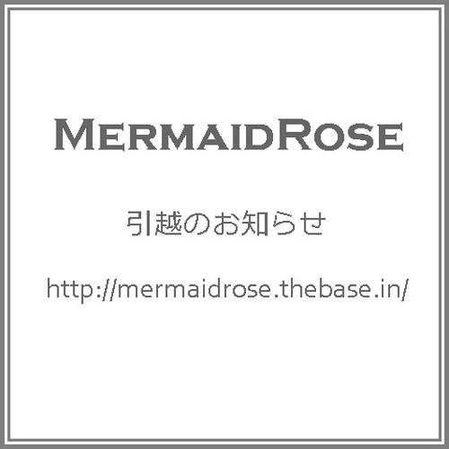 【サイト引越のお知らせ】http://mermaidrose.thebase.in/