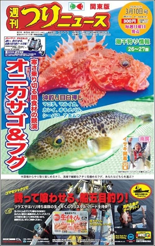 週刊つりニュース3月10日号 関東版(送料無料)