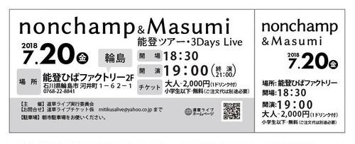 ノンシャン&Masumi Live【輪島市「能登ひばファクトリー」公演】