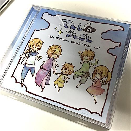てんしごと オリジナル・サウンドトラックCD