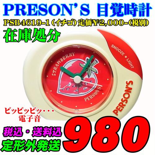 在庫処分 パーソンズ 目覚時計 PSB4619-1 定価¥2,000-(税別)