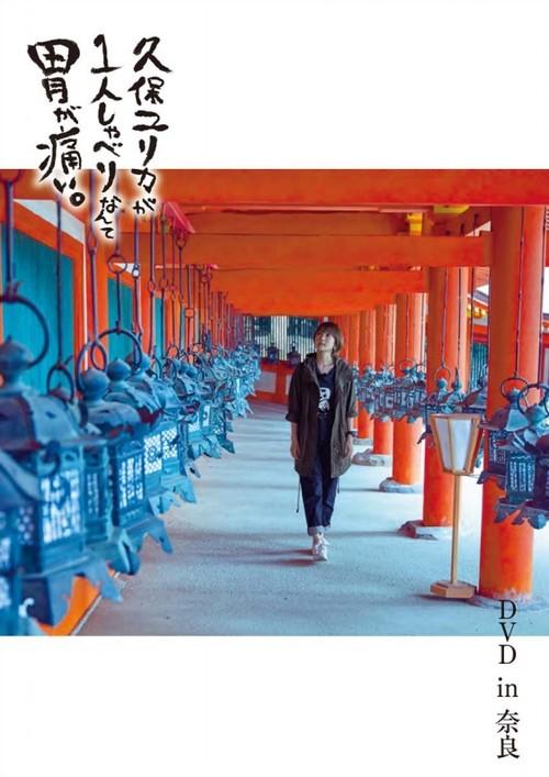 【50%OFF SALE】久保ユリカが1人しゃべりなんて胃が痛い。DVD in 奈良!!