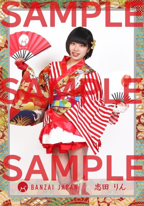 BANZAI JAPANメンバーオリジナルブロマイド 志田りん ver.001