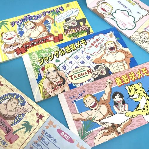 ジャングルの王者ターちゃん☆レンジャーメモ1冊