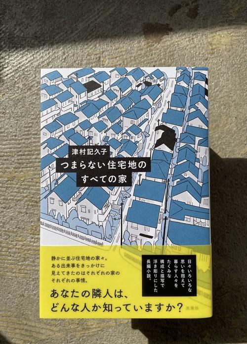 【サイン本】つまらない住宅地のすべての家