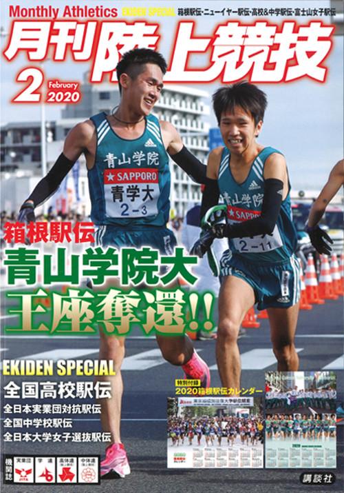 月刊陸上競技2020年2月号
