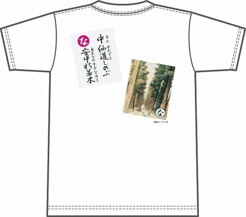 上毛かるた×KING OF JMKオリジナルTシャツ【白・な】