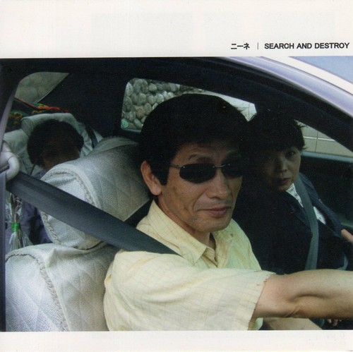 【CD】『ニーネ/SEARCH AND DESTROY』