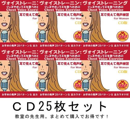 CD25枚×耳で覚えて発声練習(卸価格キャンペーン)