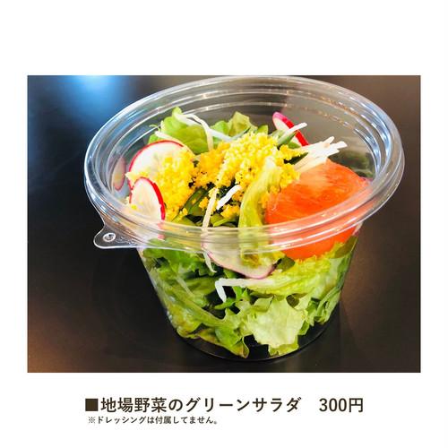 地場野菜のグリーンサラダ