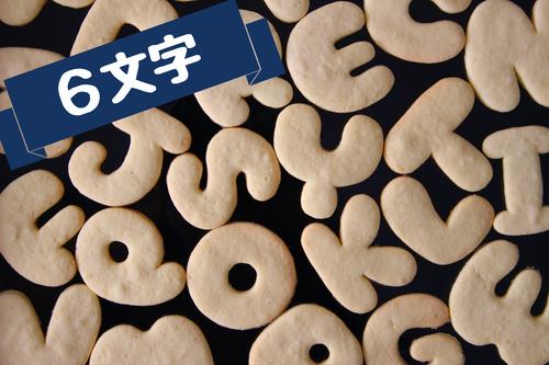 【6文字¥1400】可愛いアルファベット抜き型