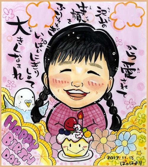 【色紙 or A4】1名入りネームポエム似顔絵(絵師:まな)