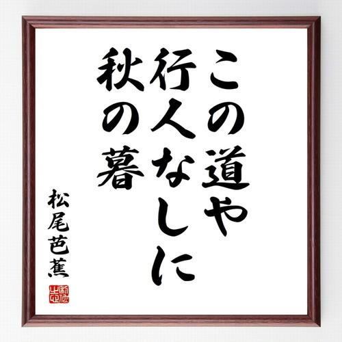 松尾芭蕉の俳句色紙『この道や行人なしに秋の暮』額付き/受注後直筆/Z0582