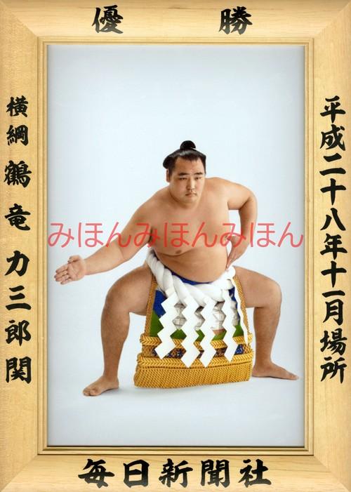 平成28年11月場所優勝 横綱 鶴竜力三郎関(3回目の優勝)