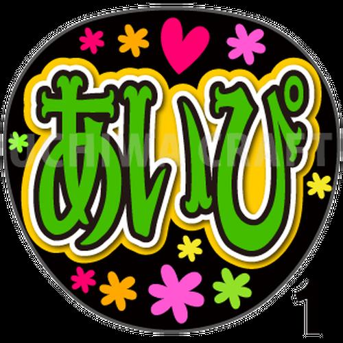 【プリントシール】【NMB48/研究生/佐月愛果】『あいぴ』コンサートや劇場公演に!手作り応援うちわで推しメンからファンサをもらおう!!