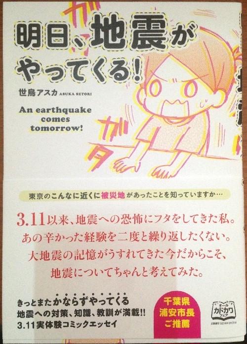 「明日、地震がやってくる!」(世鳥アスカ著)【新本】