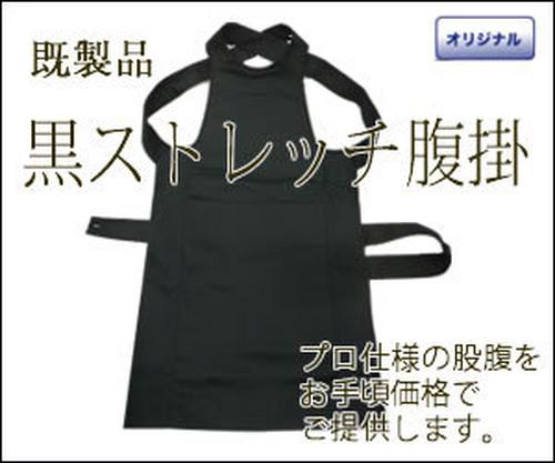 上田屋特製オリジナルストレッチ腹掛(黒)