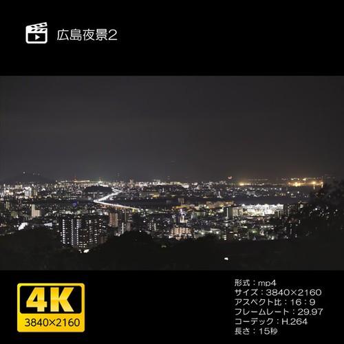 広島夜景2