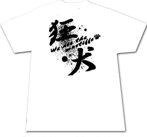狂犬Tシャツ・白