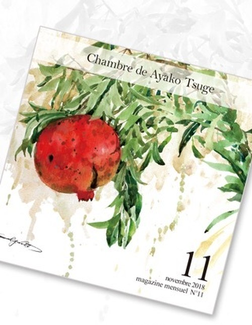 【定期購読】毎月カレンダー付き月刊水彩ジャーナル9月号~Chambre de Ayako Tsuge (月刊水彩ジャーナル)
