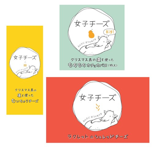 女子チーズ(第2期-北海道地震支援-)燻製なしセットB 購入申し込み
