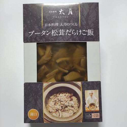 日本料理太月がつくる ブータン松茸だらけご飯 薄口1合用1袋