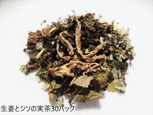 生姜とシソの実茶30バック