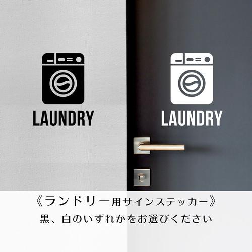 ランドリー用サインステッカー(塗り)[黒・白]