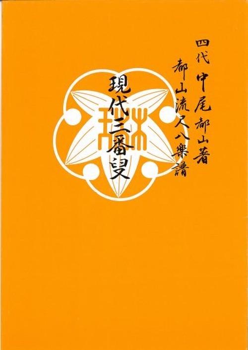 T32i559 現代三番叟(尺八/杵屋正邦/楽譜)