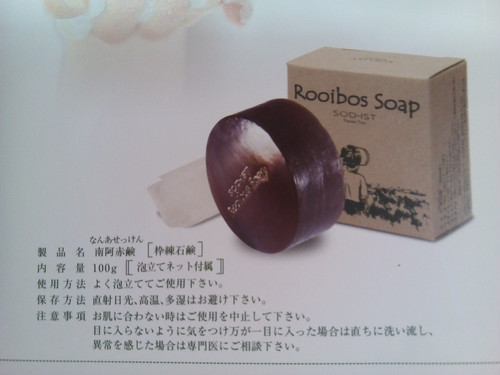 Rooibos  Soap「南阿赤鹸(なんあせっけん)」