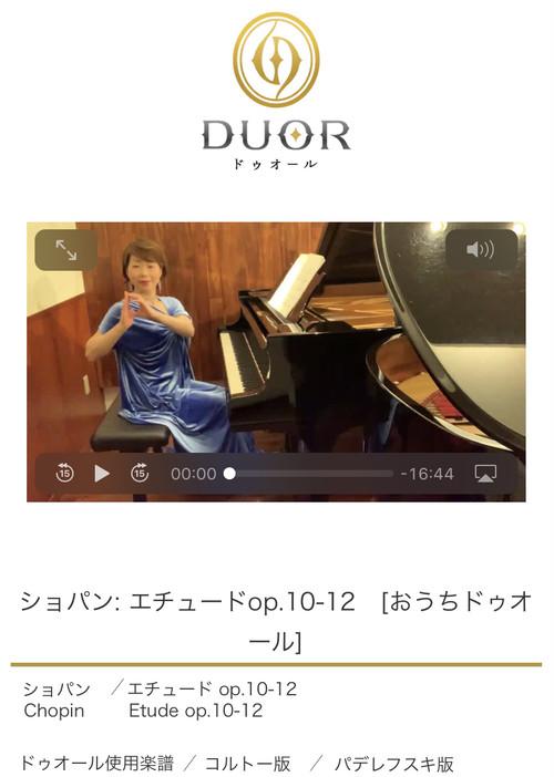エチュード op.10-12 ショパン【セミナー動画】