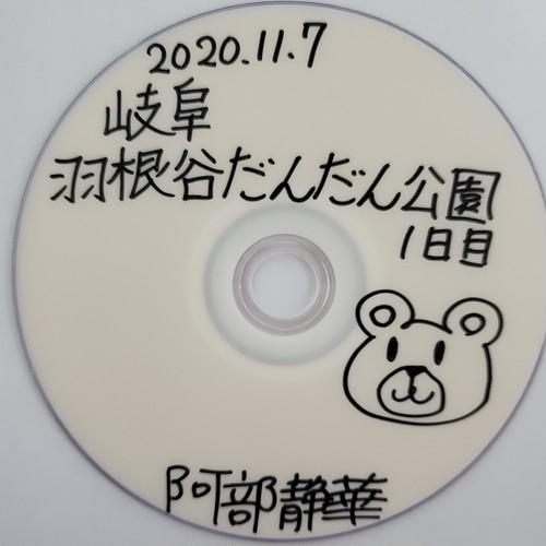 【DVD☆阿部静華】2020.11.7 岐阜 海津市 羽根谷だんだん公園~1日目~