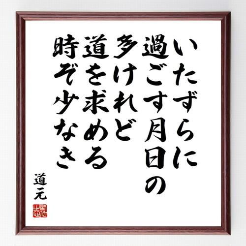 道元の名言色紙『いたずらに過ごす月日の多けれど、道を求める時ぞ少なき』額付き/受注後直筆/Z0304