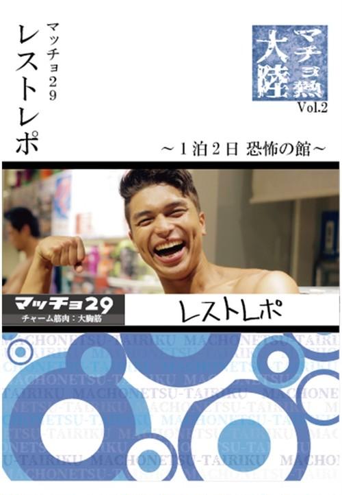 【DVD】マチョ熱大陸(Vol.2)
