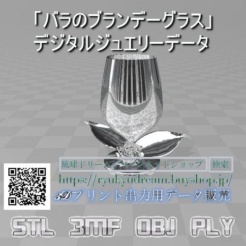 「バラのブランデーグラス」3Dプリント用データ