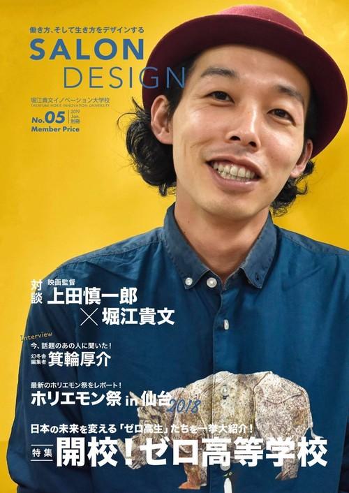 【送料込】HIU雑誌『SALON DESIGN』