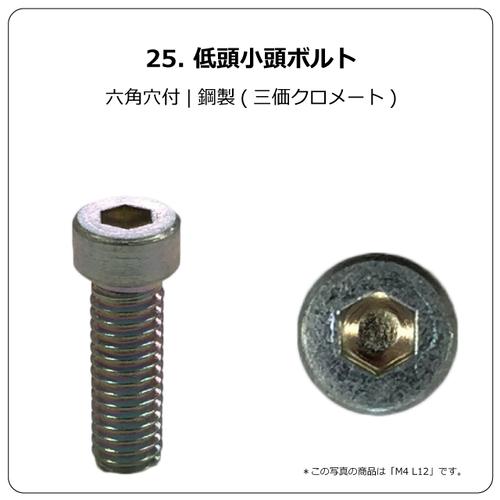 25. 低頭小頭ボルト(六角穴付|鋼製(三価クロメート))