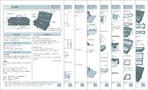 mini金庫の作り方(PDF)