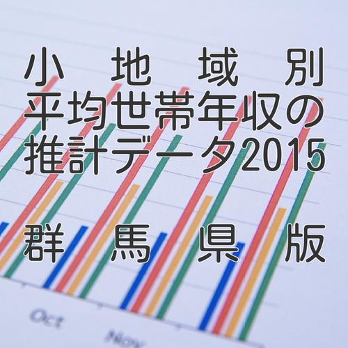 小地域別平均世帯年収の推計データ2015群馬県版