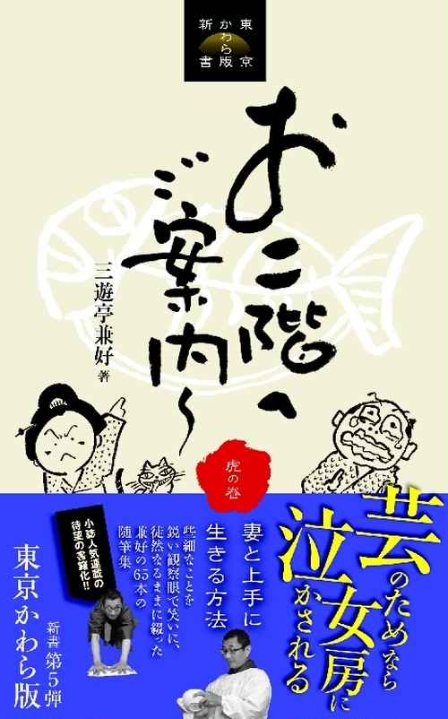 新書第5弾『お二階へご案内〜』三遊亭兼好・著