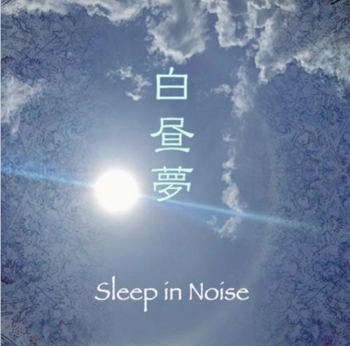 白昼夢(CD)