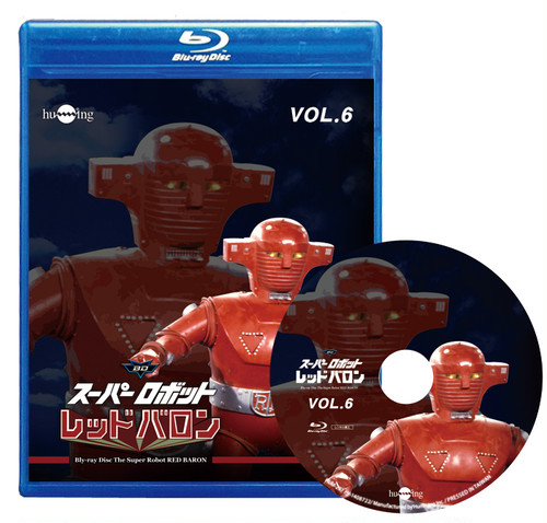 Blu-ray スーパーロボットレッドバロンVol.6 (21話~24話収録)