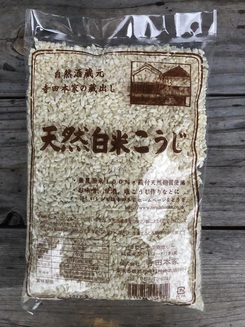 【期間限定・売り切れ次第終了】寺田本家 天然白米麹500g