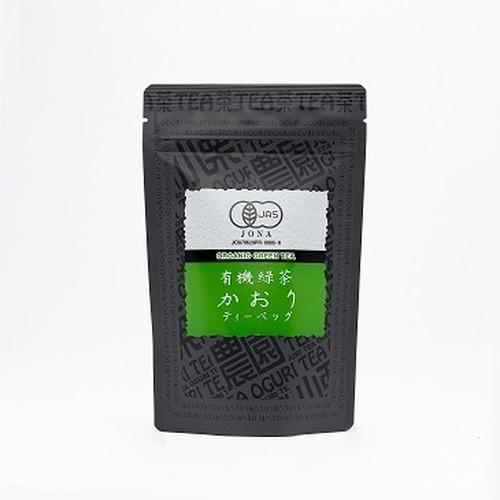 【牧之原茶】有機緑茶 かおり (オーガニック)