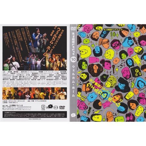 DVD『ウェルカム・ホーム』