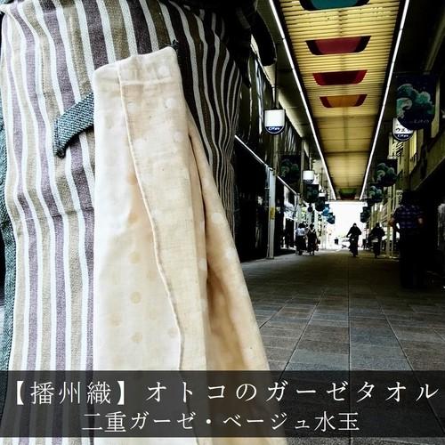 【播州織】オトコのガーゼタオル(二重ガーゼ・ベージュ水玉)